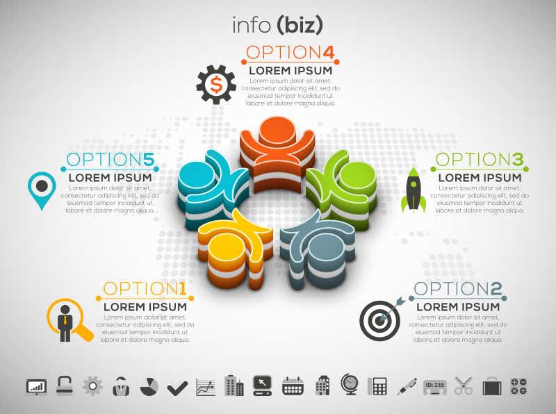 人物图形元素矢量创意商业信息图表模板