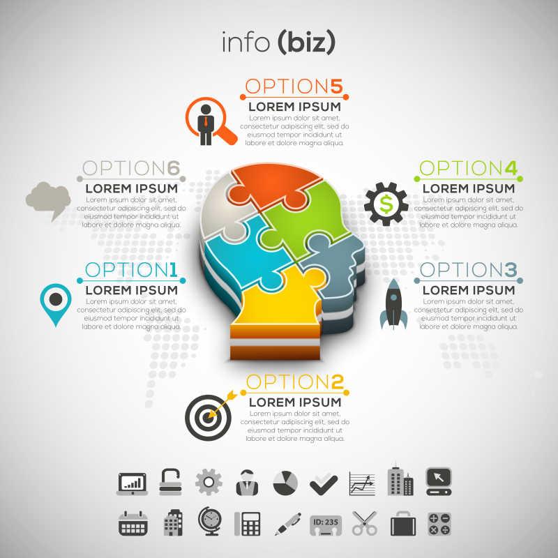 矢量人头形状元素创意商业信息图表模板