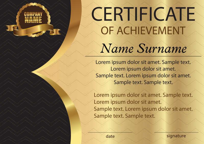 金色的荣誉证书矢量模板