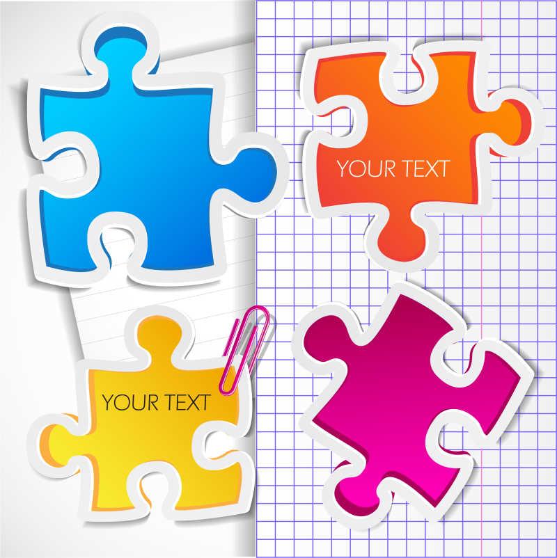 矢量多彩拼图形状的设计元素