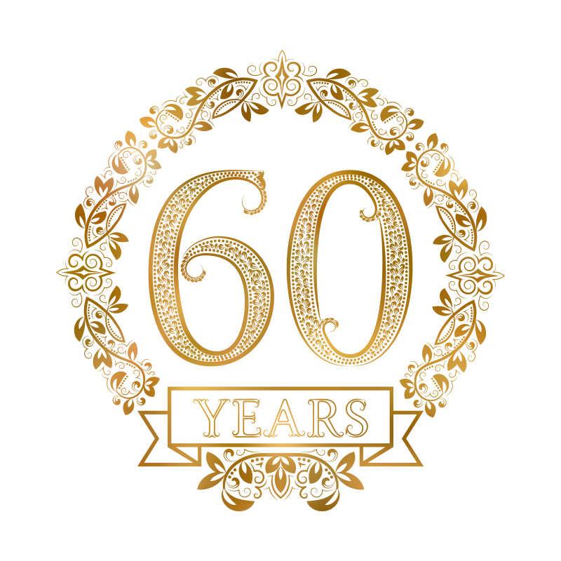矢量60周年徽章