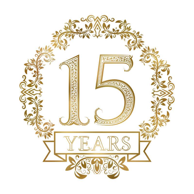 矢量金色15周年徽章模板