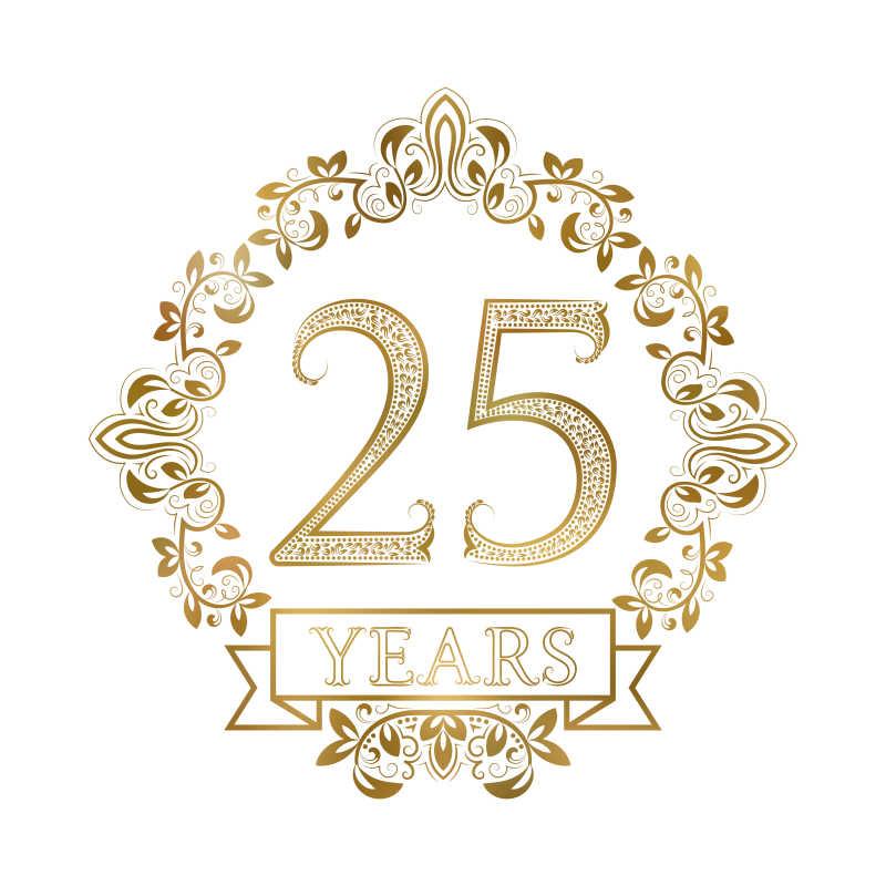 矢量金色25周年徽章模板