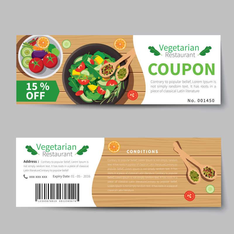 矢量素食优惠券平面设计模板