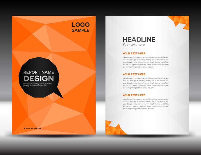 橙色多边形背景的矢量宣传册设计模板
