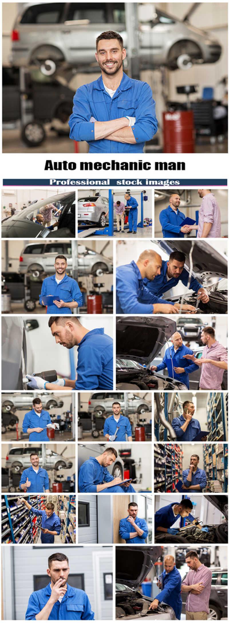 男性修理工维修汽车拼贴