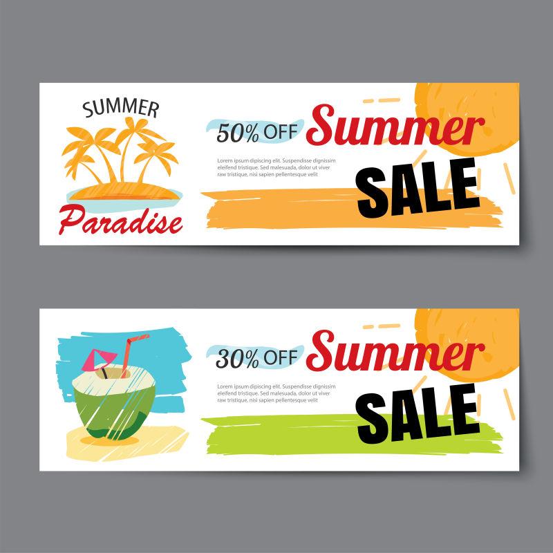 矢量创意夏季优惠券模板