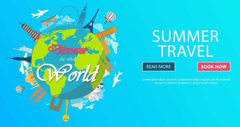 世界旅游主题的矢量插画
