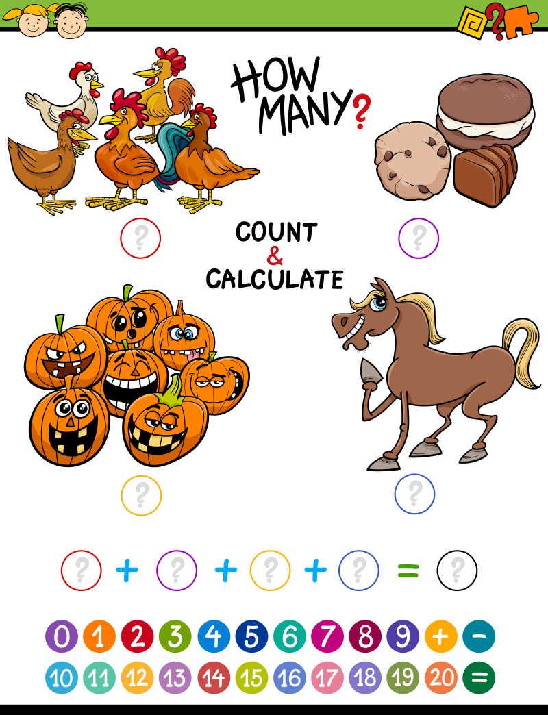 矢量学前数学教育活动